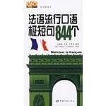 学法语高手:法语流行口语极短句844个(附光盘)