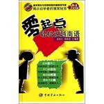 零起点轻松说越南语(附MP3光盘)