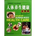 人体养生健康全图解(上下册)