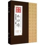 水浒传(大开本,全4卷)