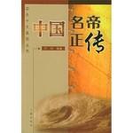 中外十大系列丛书中国名帝正传