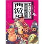 中国古典四大名著永恒的经典-西游记(彩图注音)