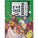 中国古典四大名著永恒的经典-三国演义(彩图注音)