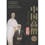 中国高僧正传