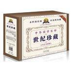 中华国学百部·世纪珍藏(全20册)