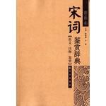 宋词鉴赏辞典(全本)