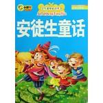 小脚鸭学生课外必读丛书-安徒生童话