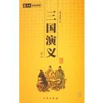 千古绝唱,一生必读的九部中国古典名著(全二十册)