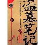 盗墓笔记1:七星鲁王宫(修订版)