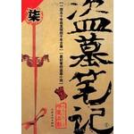 盗墓笔记7:邛笼石影(修订版)