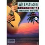 最新上榜流行歌曲民谣吉他改编曲NO3(盘)