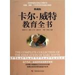 卡尔·威特教育全书(典藏版)