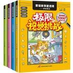 童话故事捉迷藏(全4册)