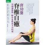 脊椎自癒 唐幼馨用瑜伽提斯解你身體說不出的痛(附數位影音光碟)