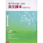 專門替中國人寫的英文課本初級本(上)新版(附光碟)