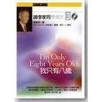 讀李家同學英文3:我只有八歲(附2CD)