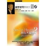 讀李家同學英文5:我在天堂嗎?(附2CD)