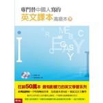 專門替中國人寫的英文課本 高級本(下冊)(附光碟)