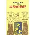 中國文化新論文學篇(一):抒情的境界
