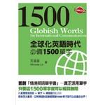 全球化英語時代必備1500單字(附MP3光碟一片)