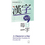 漢字365:每日一字 A Character a Day: Mastering Basic Vocabulary for Everyday Life