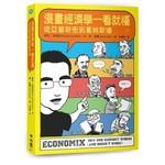 漫畫經濟學一看就懂:從亞當斯密到葛林斯潘