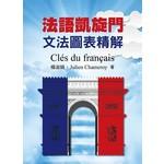 法語凱旋門:文法圖表精解 Clés du français