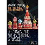 俄羅斯,實境秀:黑道‧神棍‧拜金女‧新教父普亭的獨裁王國