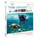 與海龜一起游泳玩自拍,第一次手中攝影就上手
