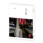 字私(首刷附張信哲限量明信片組)