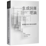 生成詞庫理論:展開語意計算的新視野