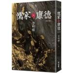 儒家與康德(增訂版)