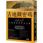 古地圖密碼:1418中國發現世界的玄機(二版)