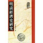 明清經濟史研究(二版)