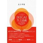 IKIGAI·生之意義:每天早上醒來的理由,那些微不足道的事物,就是IKIGAI