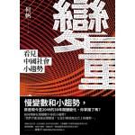 變量:看見中國社會小趨勢