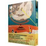 許願地球儀(國際暢銷獲獎小說|生命教育讀本)