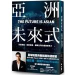 亞洲未來式:全面崛起、無限商機,翻轉世界的爆發新勢力
