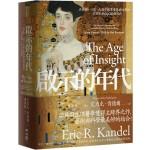 啟示的年代:在藝術、心智、大腦中探尋潛意識的奧秘——從維也納1900到現代