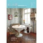 輕布置──歐風壁紙個性小宅