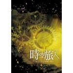 時空旅人(03):時之風暴(完)