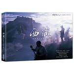 世界旅人:最接近天堂的地方「西藏」