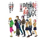 東京喰種(01)日常(小說版)