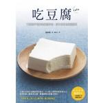 吃豆腐:67道超乎想像的創意料理,原來豆腐也能這樣吃