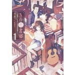 五百夢書鄉 (01) 牽縈思念的成績單