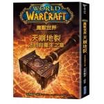 魔獸世界:天崩地裂 浩劫與重生之章