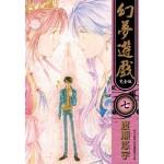 幻夢遊戲 完全版(07)