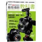 我的動態攝影教科書:用數位單眼就可以搞定