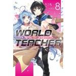 WORLD TEACHER 異世界式教育特務(08)