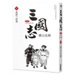 三國志典藏版(01)